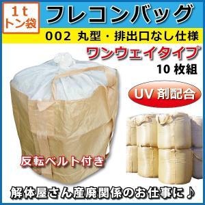 【フレコンバック】 002R 丸型・排出口なし・反転ベルト付 10枚 バージン剤30%:再生剤70% フレコン・トンパック・フレコンバッグ|kiyo-store