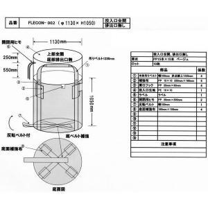 フレコンバック 002R 丸型・排出口なし・反転ベルト付 1枚 再生剤100% フレコン・トンパック・フレコンバッグ|kiyo-store|02