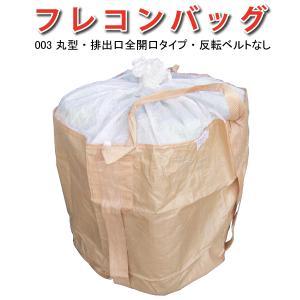 【フレコンバック】 003 丸型・排出口全開口タイプ・反転ベルト無し 1枚 フレコン・トンパック・フレコンバッグ・トン袋・大型土のう|kiyo-store