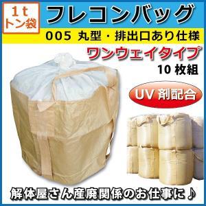 【フレコンバック】 005 丸型・排出口あり・反転ベルト無し 10枚 フレコン・トンパック・フレコンバッグ・トン袋・大型土のう|kiyo-store