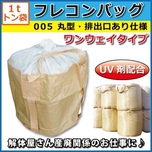【フレコンバック】 005 丸型・排出口あり・反転ベルト無し 1枚 フレコン・トンパック・フレコンバッグ・トン袋・大型土のう|kiyo-store