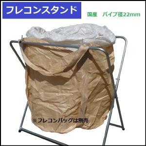 大型商品・受注生産【フレコンスタンド】 折りたたみ式 2段階調節・パイプ径25mmで丈夫! 国産!折りたたみ式で持ち運びやすい|kiyo-store