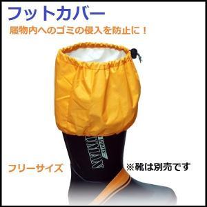 フットカバー フリーサイズ 胴囲35〜50cm ゴミ侵入防止スパッツ。履物内へのゴミの侵入を防止に! 荘快堂 K-522|kiyo-store