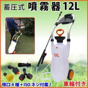 【蓄圧式 噴霧器12L】車輪付き シンセイSSP-12L kiyo-store