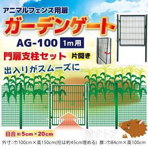 直送【ガーデンゲート】 アニマルフェンス1m用 幅1m×長さ1m ドッグラン・侵入防止の簡易金網フェンス用扉 シンセイ AG-100|kiyo-store