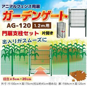 直送・大型商品B/ガーデンゲート アニマルフェンス1.2m用 幅1m×長さ1.2m ドッグラン・侵入防止の簡易金網フェンス用扉 シンセイ AG-120|kiyo-store