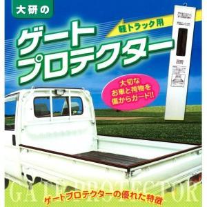 ゲートプロテクター 軽トラック用 荷台パネルカバー 特殊な車体を除くすべての国産軽トラックに適合。 大研化成工業|kiyo-store