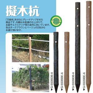 直送/擬木杭 φ55×600mm 16本組 プラスチック木肌樹脂杭・リサイクル樹脂製 大研化成工業 G-5506|kiyo-store