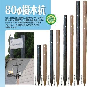直送/擬木杭 φ80×1200mm 6本組 プラスチック木肌樹脂杭・リサイクル樹脂製 大研化成工業 G-8012 kiyo-store