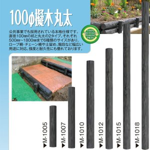 直送【擬木丸太 φ100×1200mm】 3本組 プラスチック木肌樹脂丸太・リサイクル樹脂製 大研化成工業 M-1012 kiyo-store