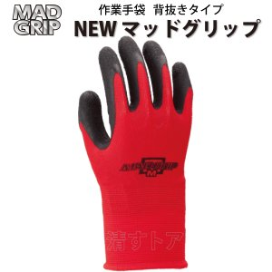 【NEW マッドグリップ】 レッド 1双組×10P S〜LL 背抜きタイプの天然ゴムコーティングのジャストフィットする通気性手袋。 川西工業 #2635|kiyo-store