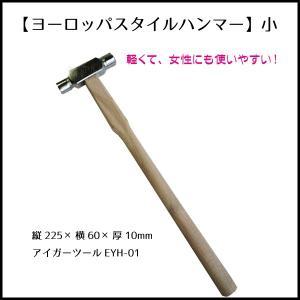 ヨーロッパスタイルハンマー 小 縦225×横60×厚10mm 小物の細工作業やDIYに最適です アイガーツール EYH-01|kiyo-store