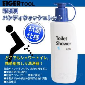 現場用ハンディウォッシュレット どこでもシャワートイレ。携帯用おしり洗浄器! アイガーツール EHU150|kiyo-store