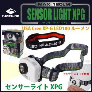 センサーライトXPG ヘッドライト USA Cree XP-G LED180ルーメン センサースイッチ搭載 MacCho MCL-005 NK|kiyo-store