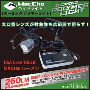 ズーミング ポリマーライト 充電式 USA Cree T6LEDヘッドライト MAX260ルーメン MacCho MCL-BT01 NK|kiyo-store