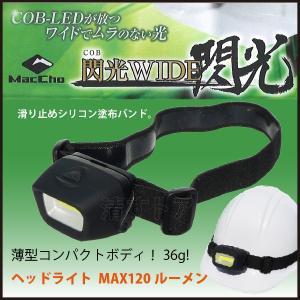 COBヘッドライト 閃光WIDE COB-LED 120ルーメン ワイドでムラのない光! MacCho MCOB-01 NK|kiyo-store