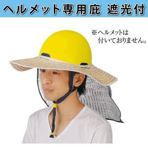ヘルメット庇遮光 国産 麦わらひさし 10枚組 日よけひさし。作業者の熱中症対策に! 小島製帽所 1949|kiyo-store