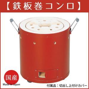 【鉄板巻コンロ】 7号 国産業務用鉄板巻きこん炉 保温性、断熱製に優れた珪藻土製 キンカ R-7-3|kiyo-store
