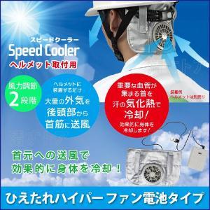 ひえたれハイパー ファン電池タイプ ヘルメット取付用 遮光送風ファン 首元への送風で効果的に身体を冷却 昭和商会 N18-72|kiyo-store