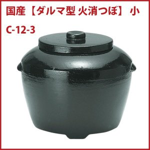 【ダルマ型 火消しつぼ】 小 国産業務用ひけし壺 つぼの中を密閉し、炭を安全・確実に消火する キンカ C-12-3|kiyo-store