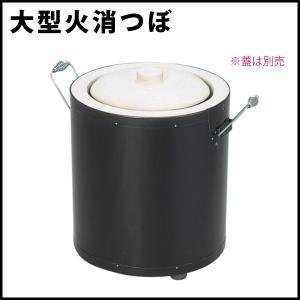 【大型 火消つぼ】 ※フタは別売 国産業務用火けし壺 保温性、断熱製に優れた珪藻土製 キンカ C-17|kiyo-store