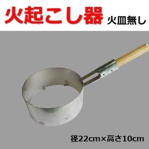 火おこし器 火皿無し 径22cm 深さ10cm 業務用厨房用品 ハンディ炭おこし|kiyo-store