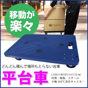 プラスチック平台車 4輪360℃自在キャスター TC4315(S) SK|kiyo-store
