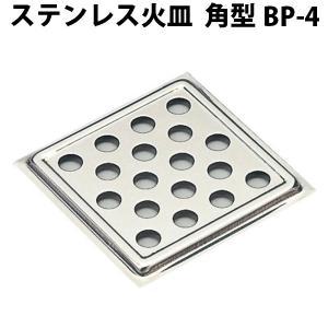 【ステンレス火皿】 角型 キンカのしちりん・コンロ用。業務用角型目皿 キンカ BP-4|kiyo-store