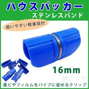 【ハウスパッカー】ステンレスバンド 16mm 100個入