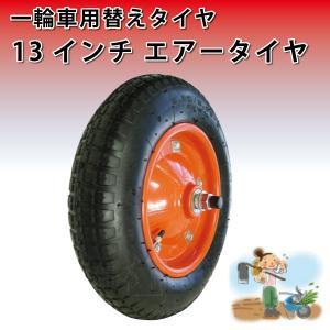 【13インチ エアータイヤ】 軸棒付 タチホ 3.25/3.00-8 一輪車・ネコ・玉押し用替えタイヤ|kiyo-store