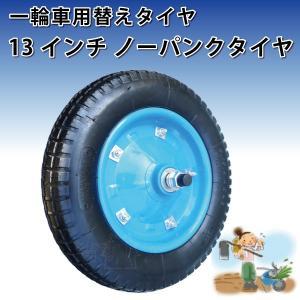 13インチ ノーパンクタイヤ 軸棒付 タホ 3.25/3.00-8 一輪車・ネコ・玉押し用替えタイヤ C13|kiyo-store