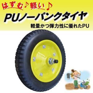 【13インチ PU ノーパンクタイヤ】 軸棒付 タホ 3.25/3.00-8 一輪車・ネコ・玉押し用替えタイヤ|kiyo-store