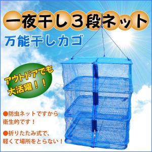 【一夜干しネット】 大 3段 50×50×55cm 干物・乾物・干しドライ万能網|kiyo-store