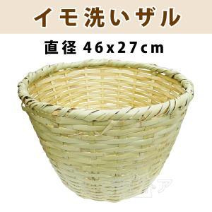 【イモ洗いザル】 あじか 芋あらいに 杉崎 4-4005-9|kiyo-store