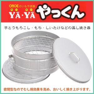 【いもやきき やっくんDX】 径245×高140mm 芋・とうもろこし・もち・しいたけなどの蒸し焼き器 尾上製作所|kiyo-store