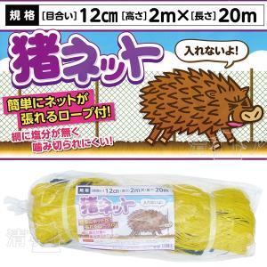 猪ネット 12cm目合い 2m×20m 張ロープ手編仕様 動物侵入防止・防獣対策に!いのししよけ網・畑囲い・防護 シンセイ|kiyo-store