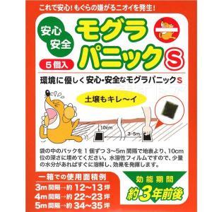 【メール便】 モグラパニックS 6g×5個 3604 忌避剤 もぐらパニック アイスリー工業