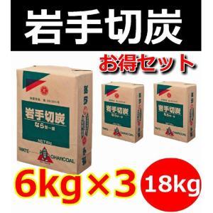岩手切炭 お徳用18kg(6kg×3袋) 一級品国産なら炭 炭火焼に!|kiyo-store