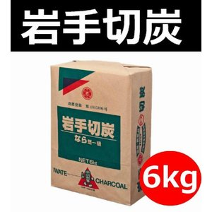 【岩手切炭】 6kg 一級品国産なら炭 炭火焼に!|kiyo-store