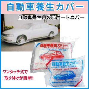 【自動車養生カバー】 ワンボックス車用 4.8m×7.5m 20枚組 ワンボックス・RV車・大型乗用車のLLサイズ! KU|kiyo-store