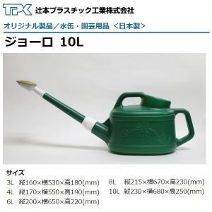 国産ジョーロ グリーン 10L 12個入 植木の灌水や庭の散水などの如雨露 辻本プラスチック TPK-325HB|kiyo-store