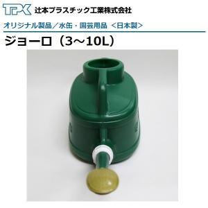 国産ジョーロ グリーン 10L 12個入 植木の灌水や庭の散水などの如雨露 辻本プラスチック TPK-325HB kiyo-store 03