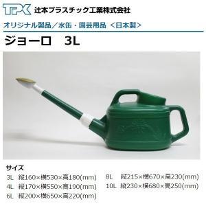 国産ジョーロ グリーン 3L 32個入 植木の灌水や庭の散水などの如雨露 辻本プラスチック TPK-321HB|kiyo-store
