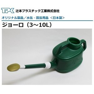 国産ジョーロ グリーン 3L 32個入 植木の灌水や庭の散水などの如雨露 辻本プラスチック TPK-321HB|kiyo-store|02