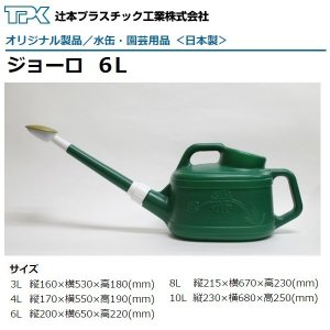 国産ジョーロ グリーン 6L 18個入 植木の灌水や庭の散水などの如雨露 辻本プラスチック TPK-323HB|kiyo-store