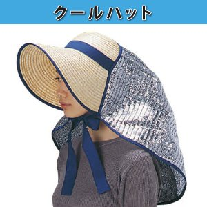クールハット 遮光付 日本製帽子 5枚組 日よけ・虫よけ夏帽子!農作業などに! 小島製帽所 1941|kiyo-store