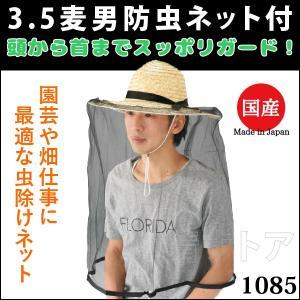 3.5麦男 防虫ネット付 日本製麦わら帽子 10枚組 日よけ・虫よけ夏帽子!農作業などに! 小島製帽所 1085|kiyo-store