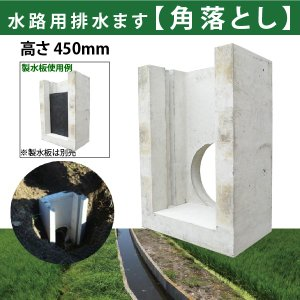 角おとし 高さ450mm 排水マス 田畑の水位を調節!|kiyo-store