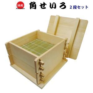 角せいろ 尺一寸 2段 蓋・台すセット 蒸し料理で美味しくヘルシーに♪ 国産手作りせいろう蒸籠 立松工芸|kiyo-store