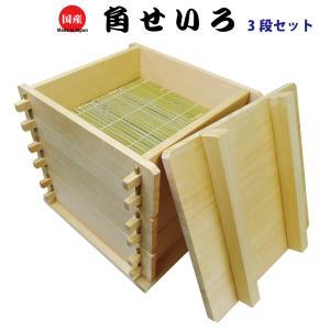 角せいろ 尺一寸 3段 蓋・台すセット 蒸し料理で美味しくヘルシーに♪ 国産手作りせいろう蒸籠 立松工芸|kiyo-store